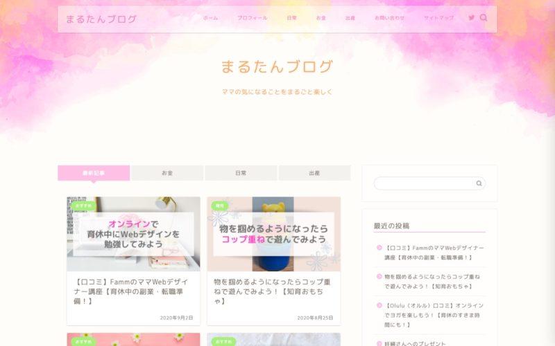 まるたんブログ