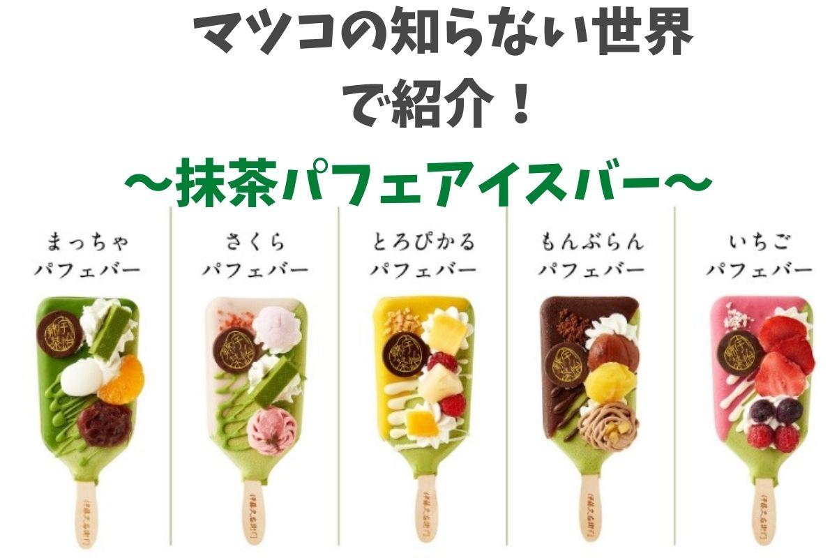 【放送記念1000円off】マツコの知らない世界で登場!伊藤久右衛門の抹茶パフェアイスバーが食べたい!