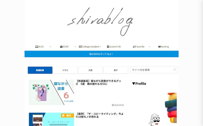 shirablog