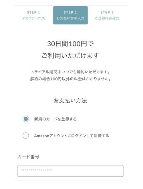 【受講方法】ソエルを30日間100円で受講する方法