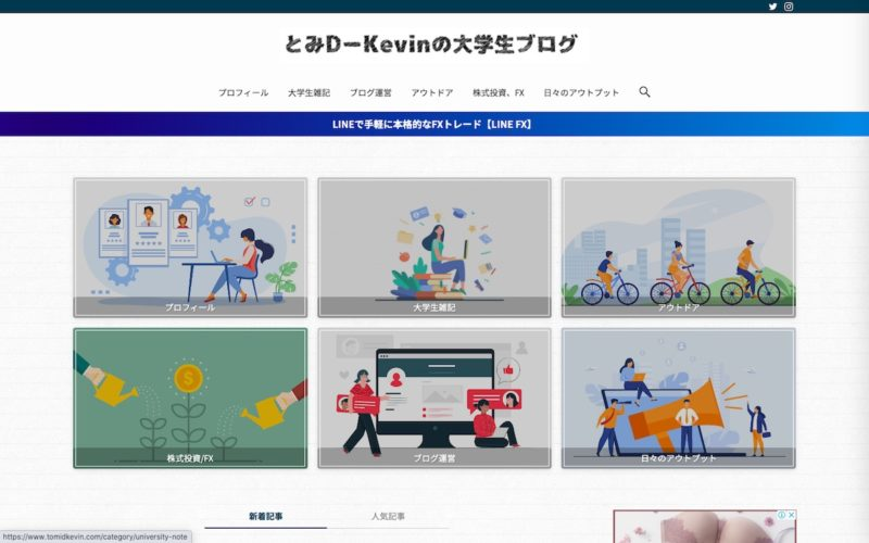 とみD-Kevinの大学生ブログ
