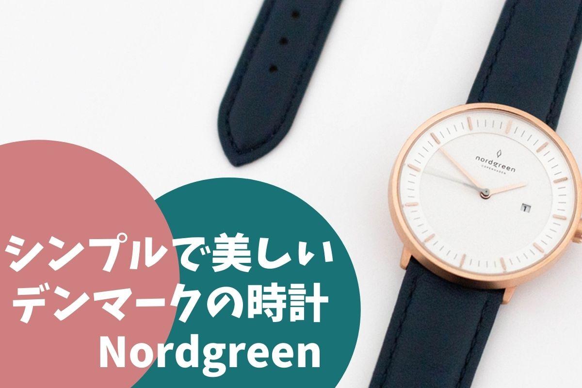 【Nordgreen】デンマークのデザインが魅力な時計【シンプルで美しい】