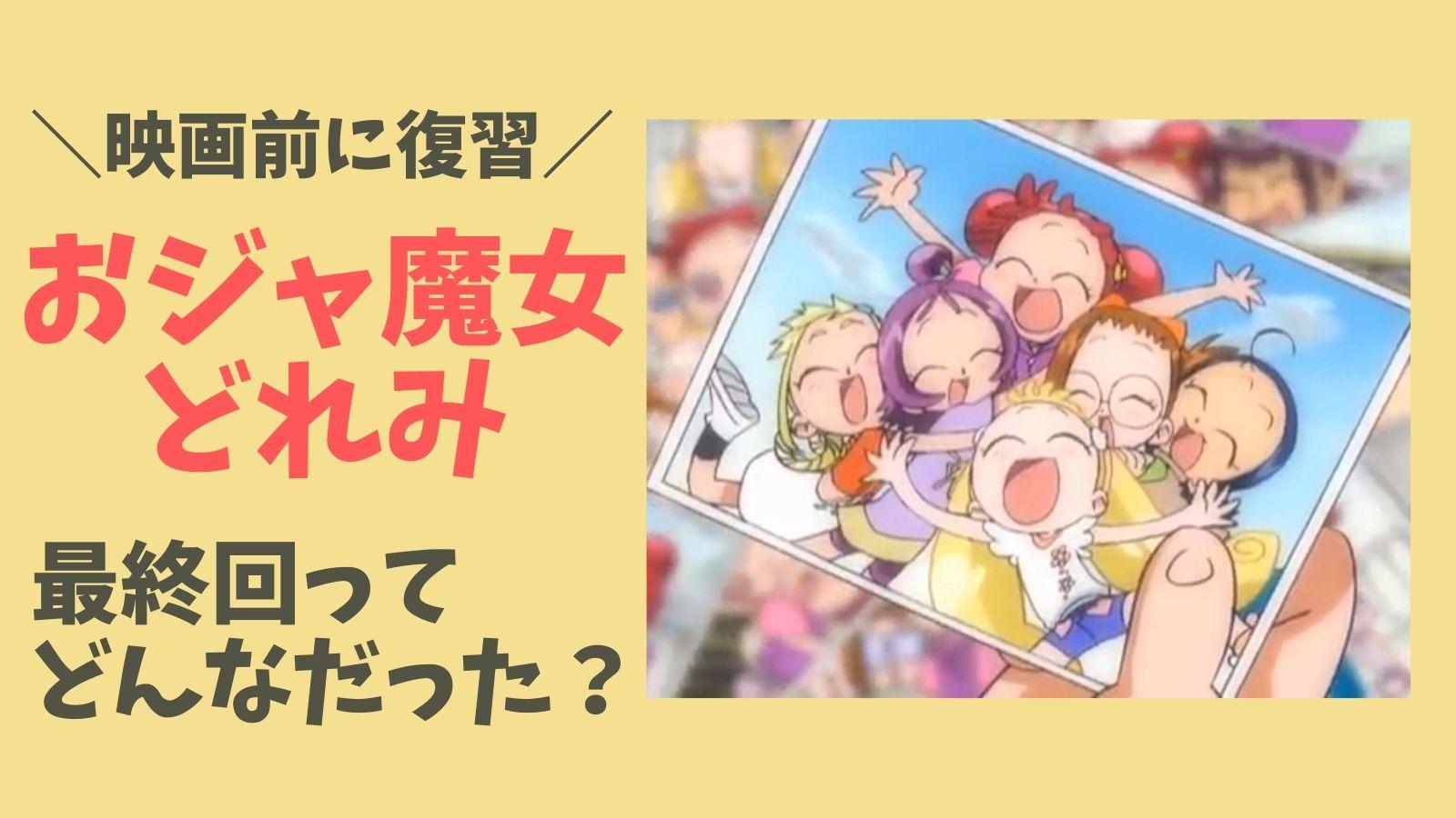 【おジャ魔女どれみ最終回】泣ける!卒業式のあらすじと幻のシリーズ!