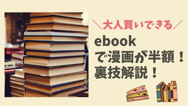 【ebookjapanは金曜日がアツい】PayPay利用で最大半額に!
