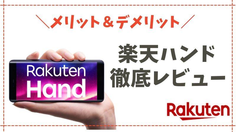 Rakuten Handはおすすめ?楽天の新スマホを徹底レビュー