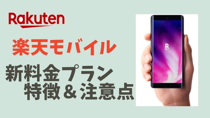 【最新版】楽天モバイルが一生無料!新プランの特徴と注意点を徹底解説