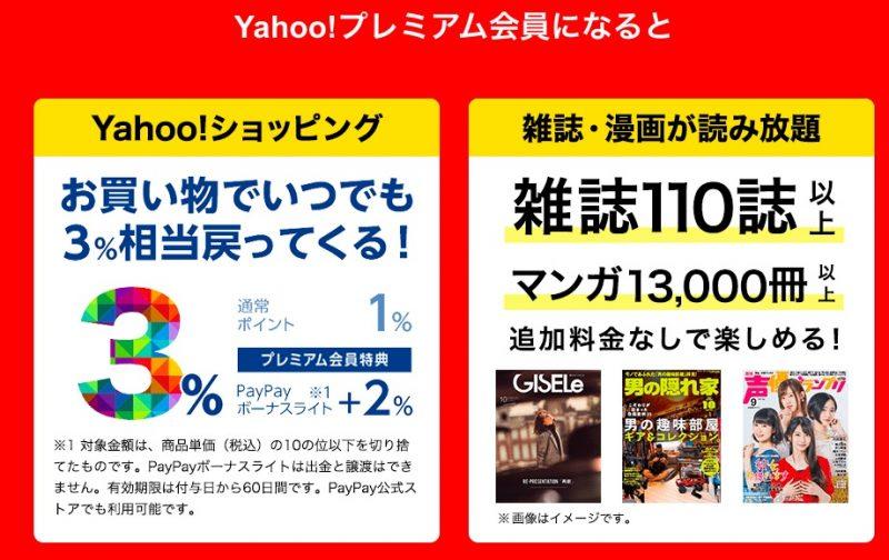 ebookjapanで得するためには必須!Yahooプレミアム会員とは?