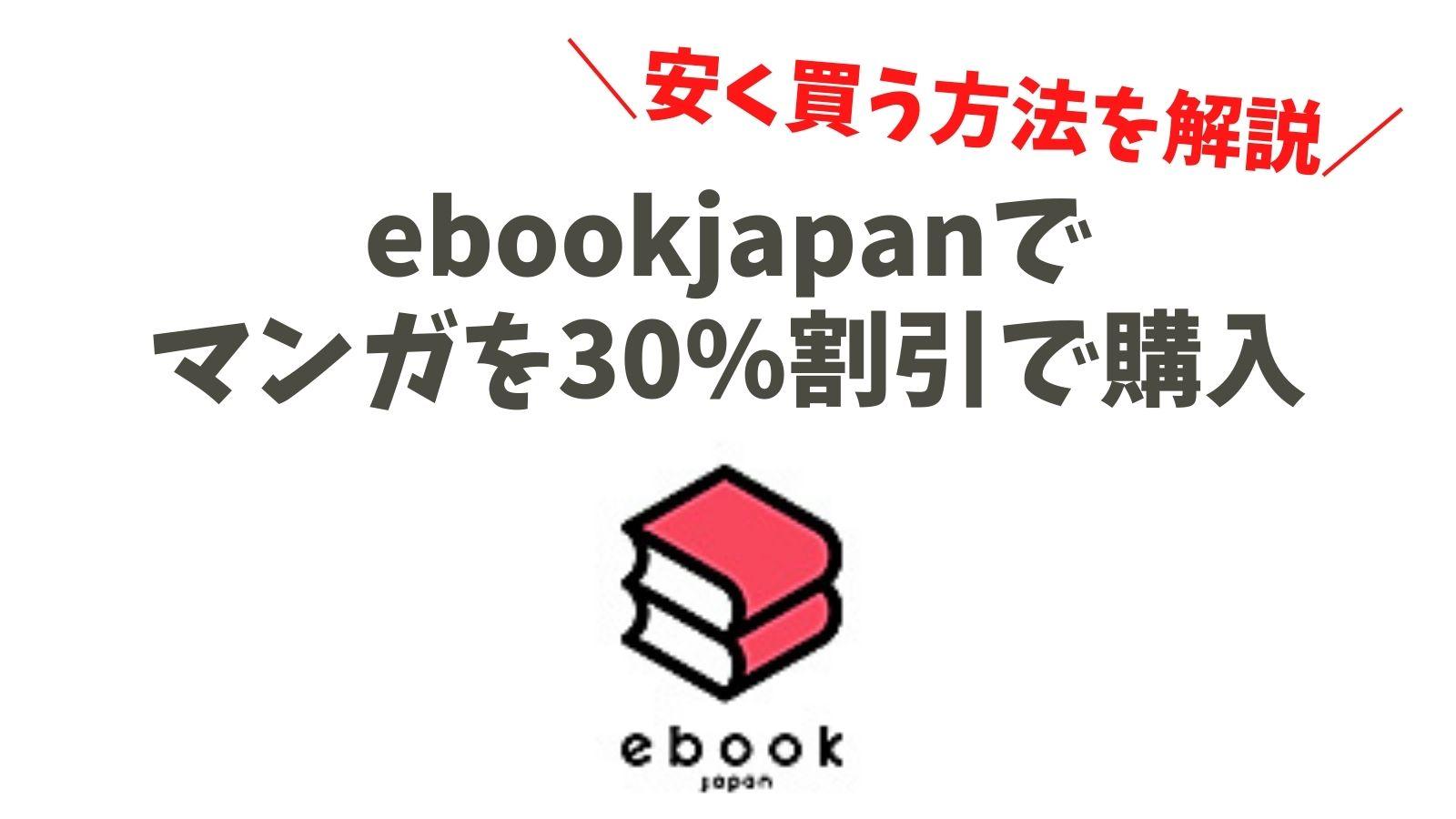 ebookjapanは金曜日のPayPay決済がお得【30%割引で購入する方法】