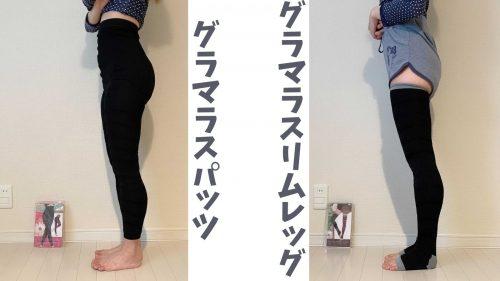 グラマラスリムレッグとグラマラスパッツの両方履いた違い【比較】