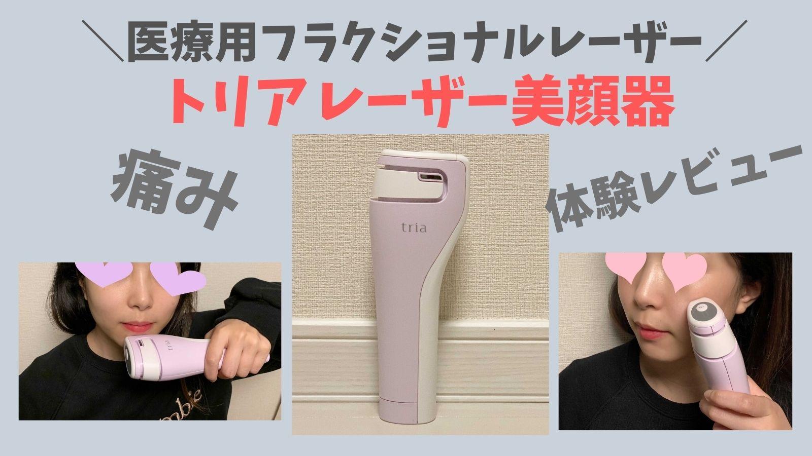 トリアのレーザー美顔器の効果・口コミ・使い方を徹底解説【実際の写真あり】