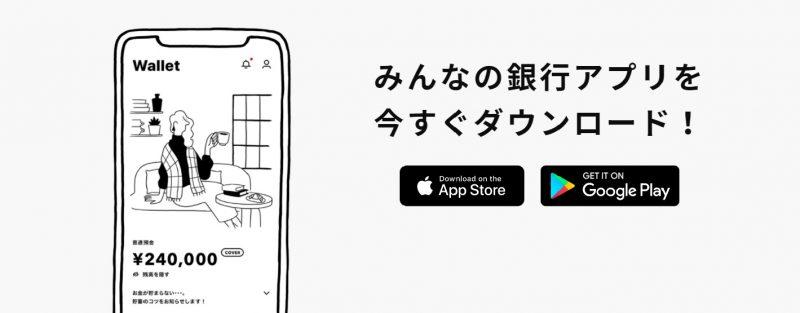 まとめ:みんなの銀行が人気殺到中!紹介コードで1000円もらえるのは今だけ!