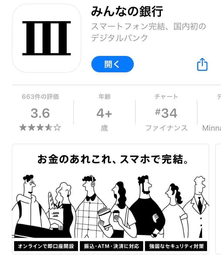 【手順①】紹介コード確認&アプリダウンロード