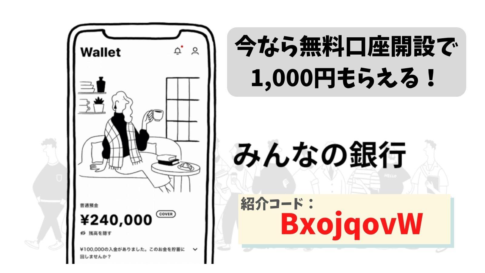 みんなの銀行 紹介コードで1000円もらえる【メリット・デメリットも紹介】