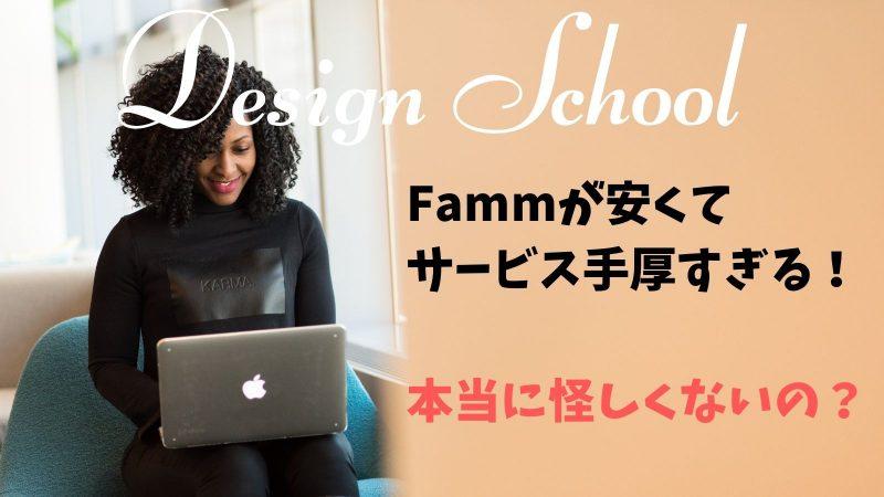 Fammのwebデザイナー講座が凄すぎ!怪しくないの?【WEBデザイナーが解説】